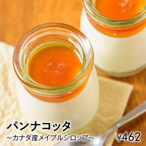 パンナコッタ〜カナダ産メイプルシロップ 税込462円
