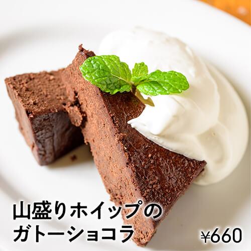 山盛りホイップのガトーショコラ 税込660円