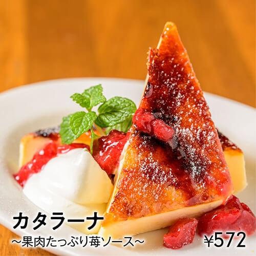 カタラーナ〜果肉たっぷり苺ソース 税込572円